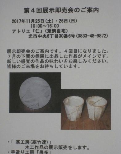 2017-11-07T10:55:32.jpg