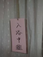 あけみちゃん 可笑しい♪.jpg