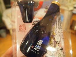 お父ちゃんには日本酒のお土産.jpg
