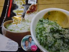 七草に対してお粥少なかった(笑).jpg