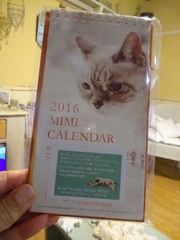 台湾から可愛いカレンダーが♪.jpg