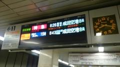 成田空港まで行かないで降りますが(笑).jpg