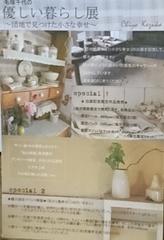 2冊目の単行本を記念して開催した青山個展.jpg