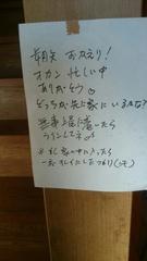 ちーちゃんの書置きが(笑).jpg