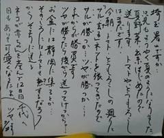 ツヤ姉 最高♪.jpg