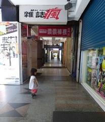 台湾が似合う子です.jpg